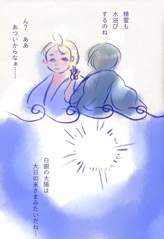 http://ahito.com/comic/ehon/kamiuta/img//20170809/02.jpg