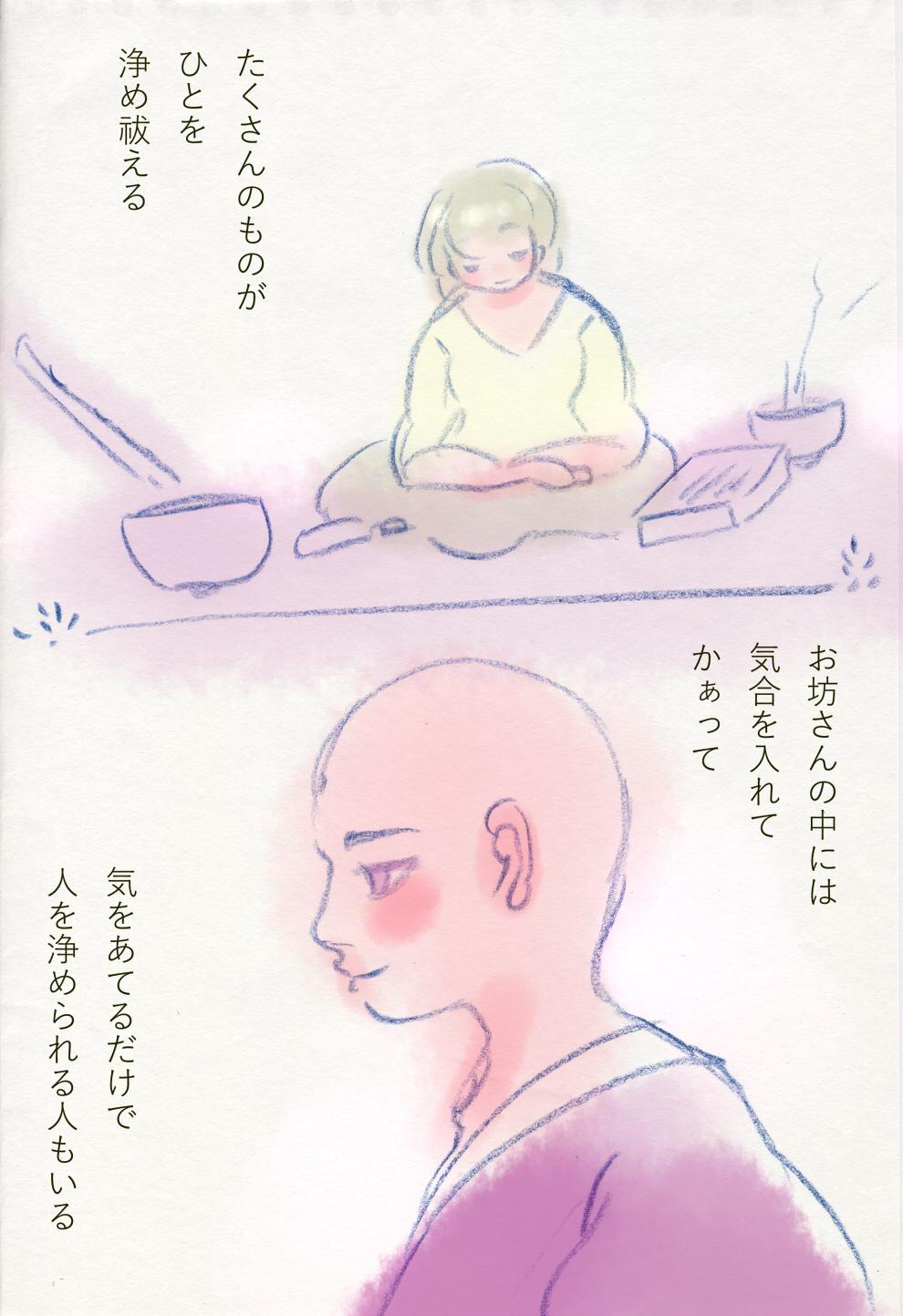 http://ahito.com/comic/ehon/kamiuta/img//20170810_14/01.jpg