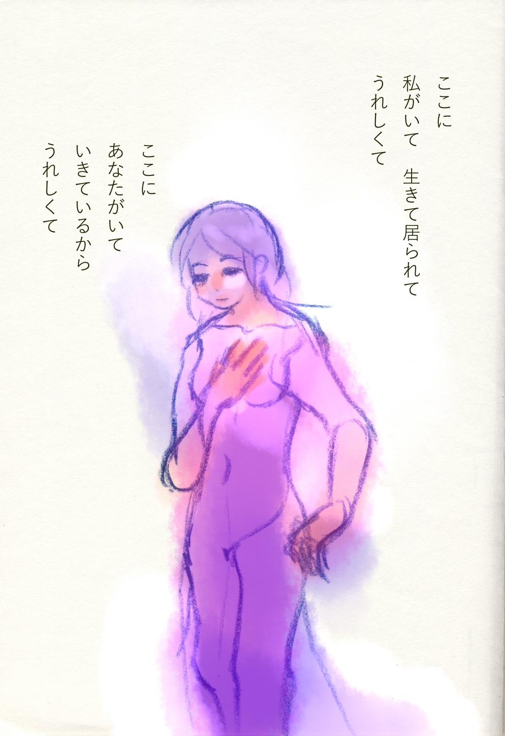 http://ahito.com/comic/ehon/kamiuta/img//20170810_14/02.jpg