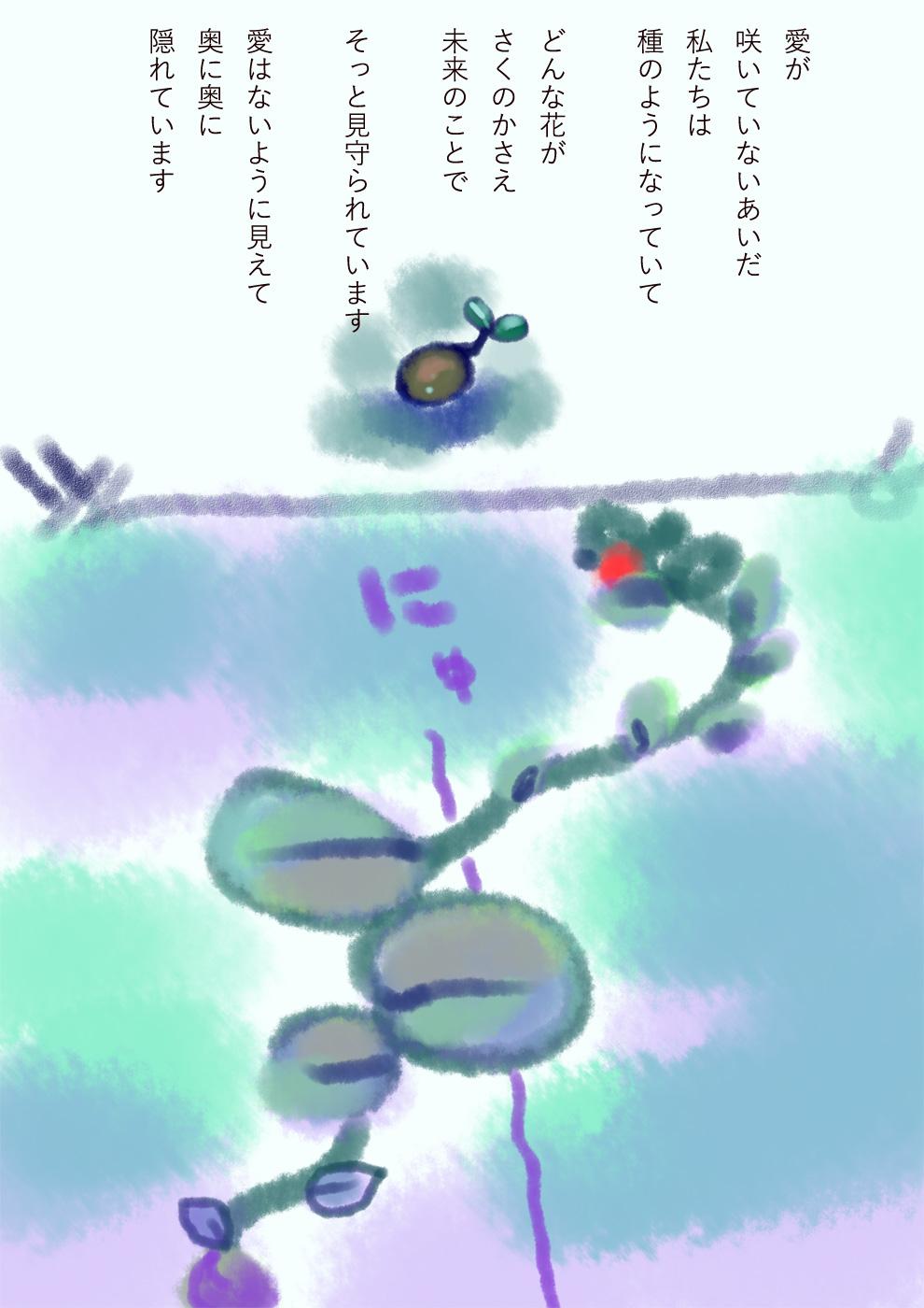 http://ahito.com/comic/ehon/kamiuta/img/2017/20171027/01.jpg