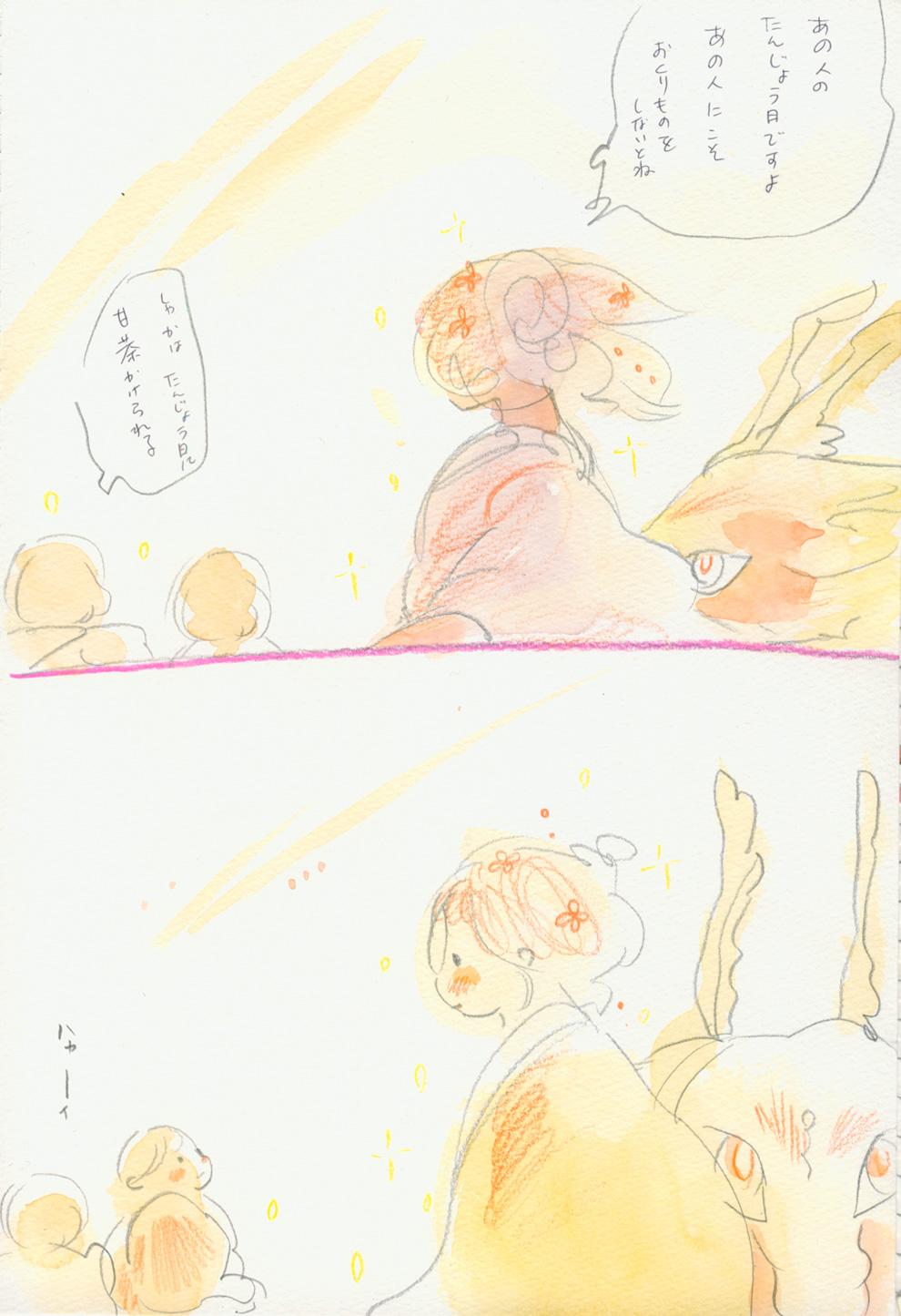 http://ahito.com/comic/ehon/kamiuta/img/2017/20171224/03.jpg