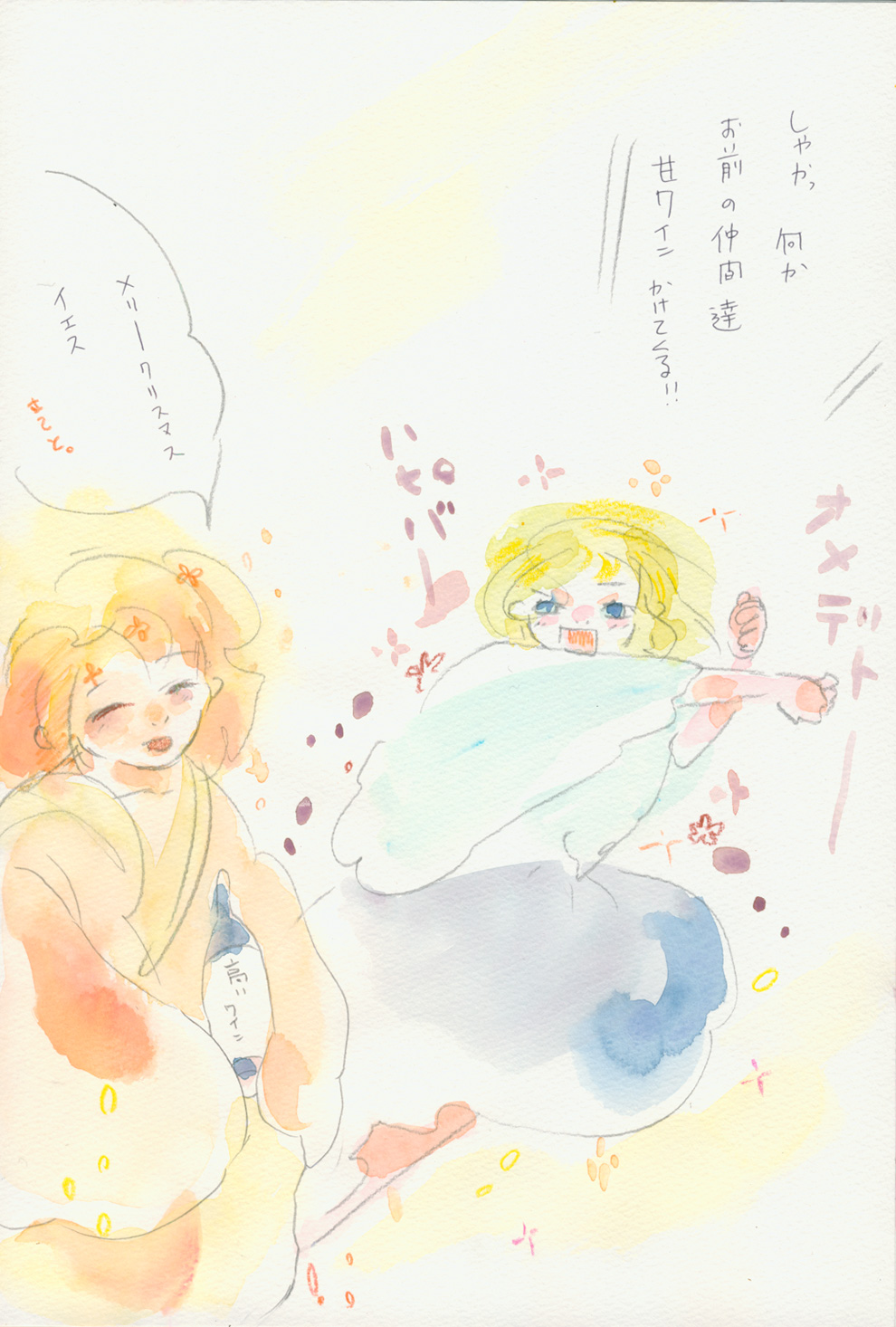 http://ahito.com/comic/ehon/kamiuta/img/2017/20171224/04.jpg