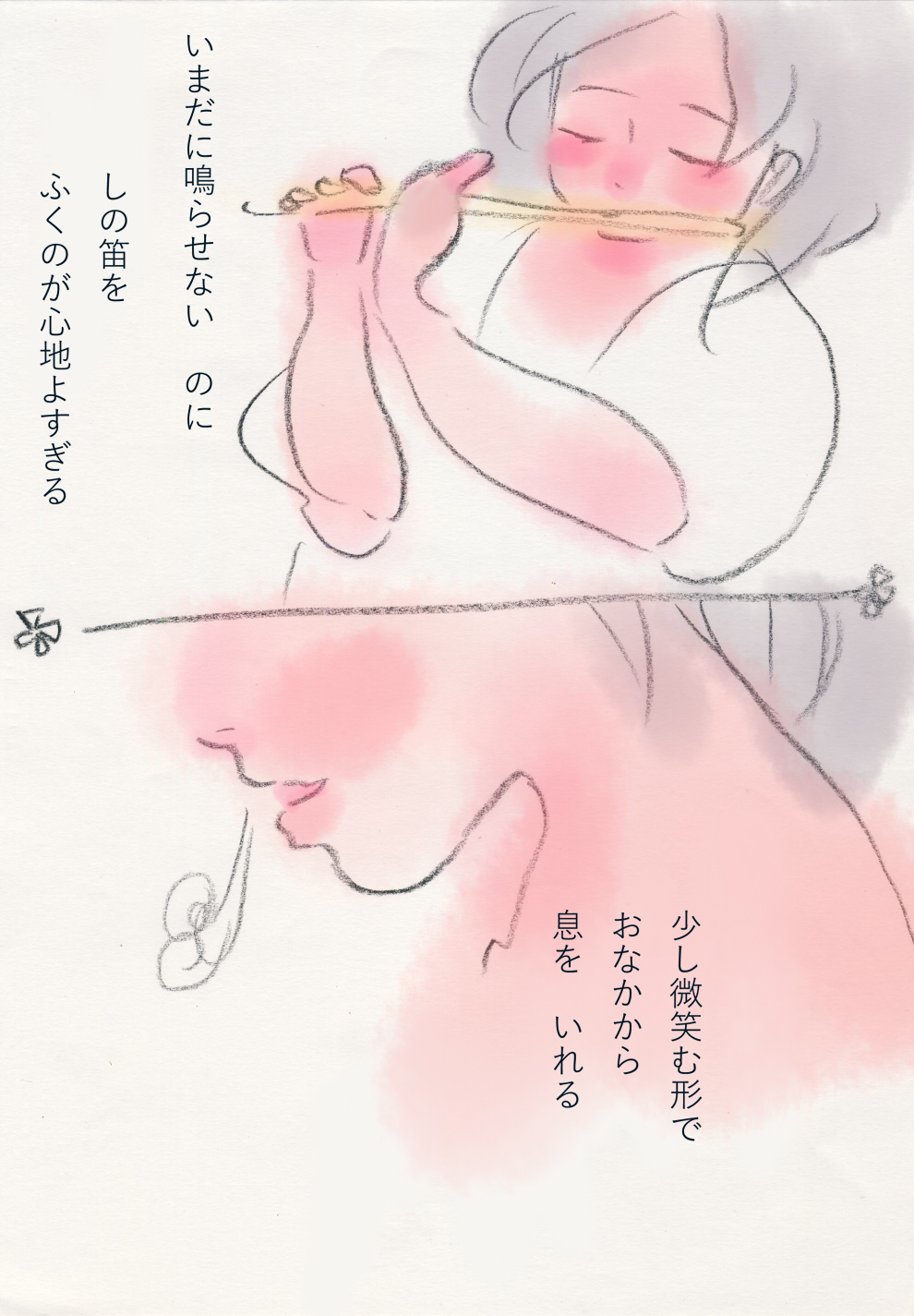 http://ahito.com/comic/ehon/kamiuta/img/20170808/01.jpg