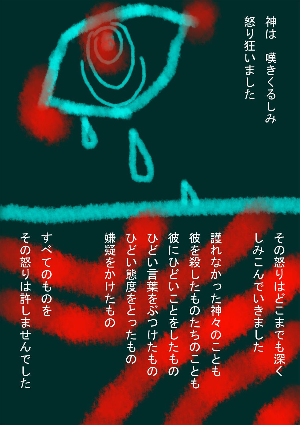 http://ahito.com/comic/ehon/kamiuta/img/2018/20180315/02.jpg
