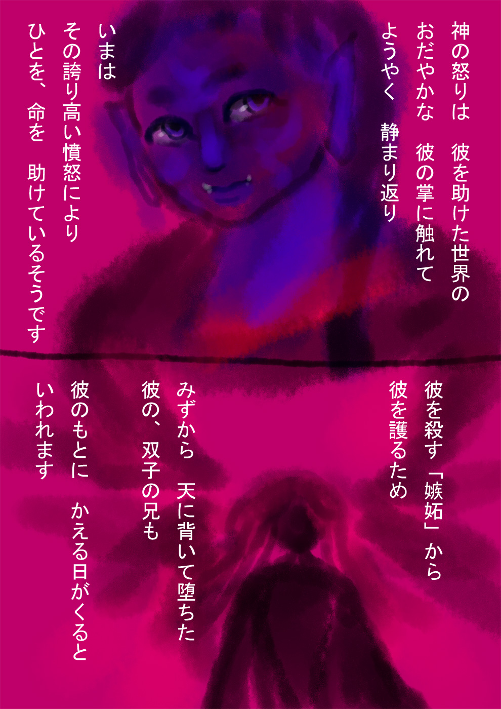 http://ahito.com/comic/ehon/kamiuta/img/2018/20180315/06.jpg