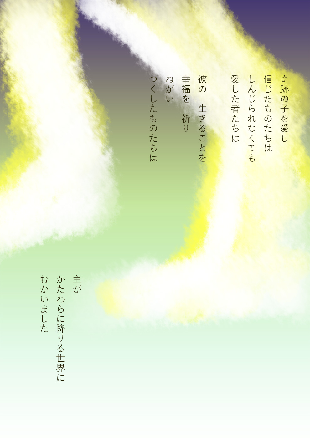 http://ahito.com/comic/ehon/kamiuta/img/2018/20180319/03.jpg