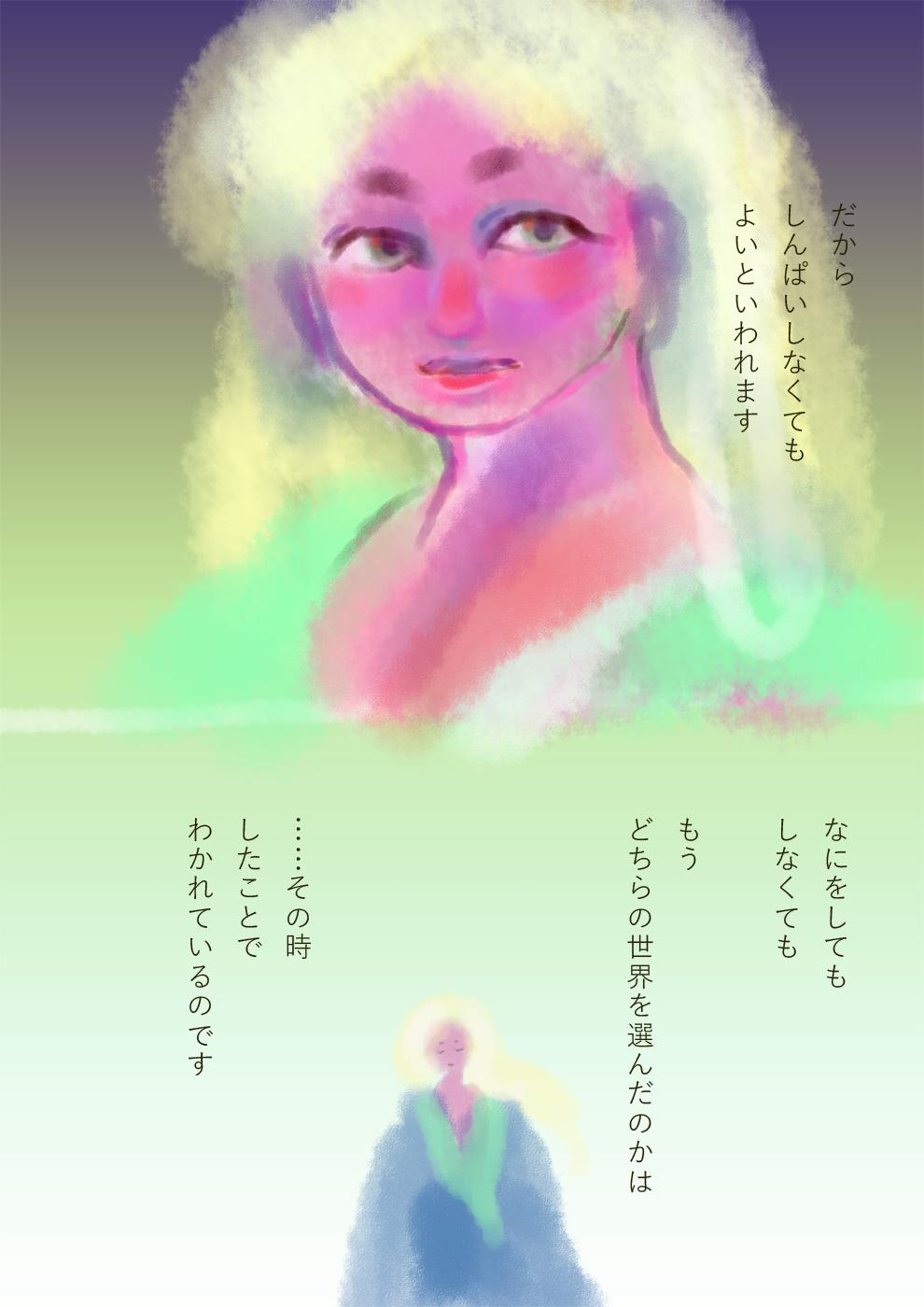 http://ahito.com/comic/ehon/kamiuta/img/2018/20180319/04.jpg