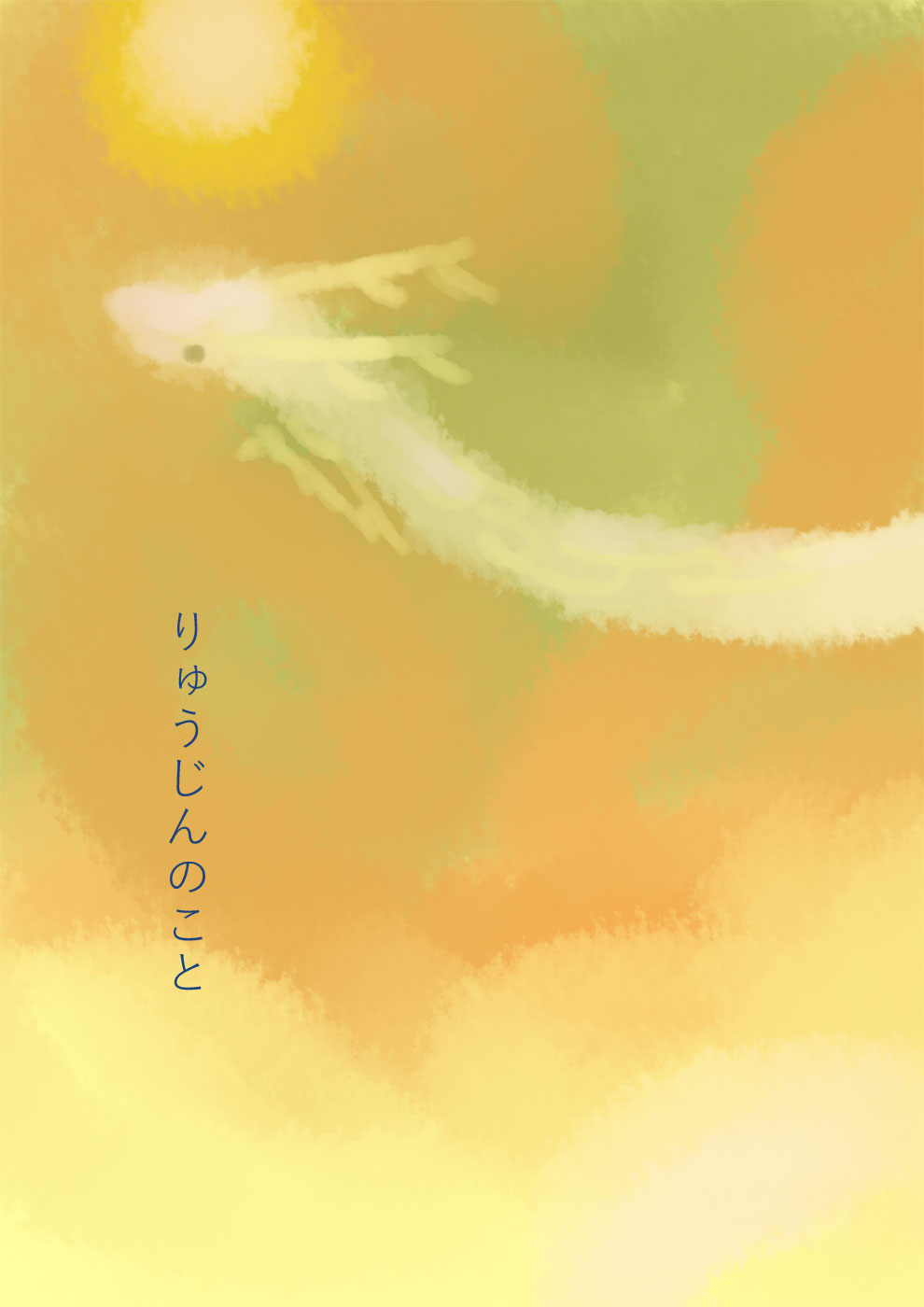 http://ahito.com/comic/ehon/kamiuta/img/2018/20180505_2/01.jpg