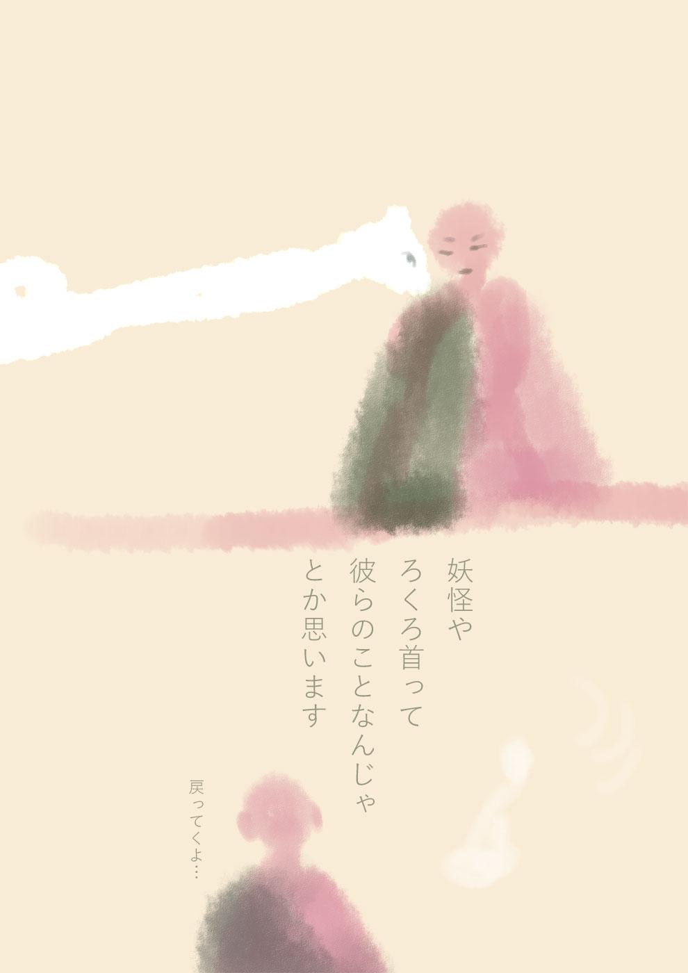 http://ahito.com/comic/ehon/kamiuta/img/2018/20180505_2/07.jpg