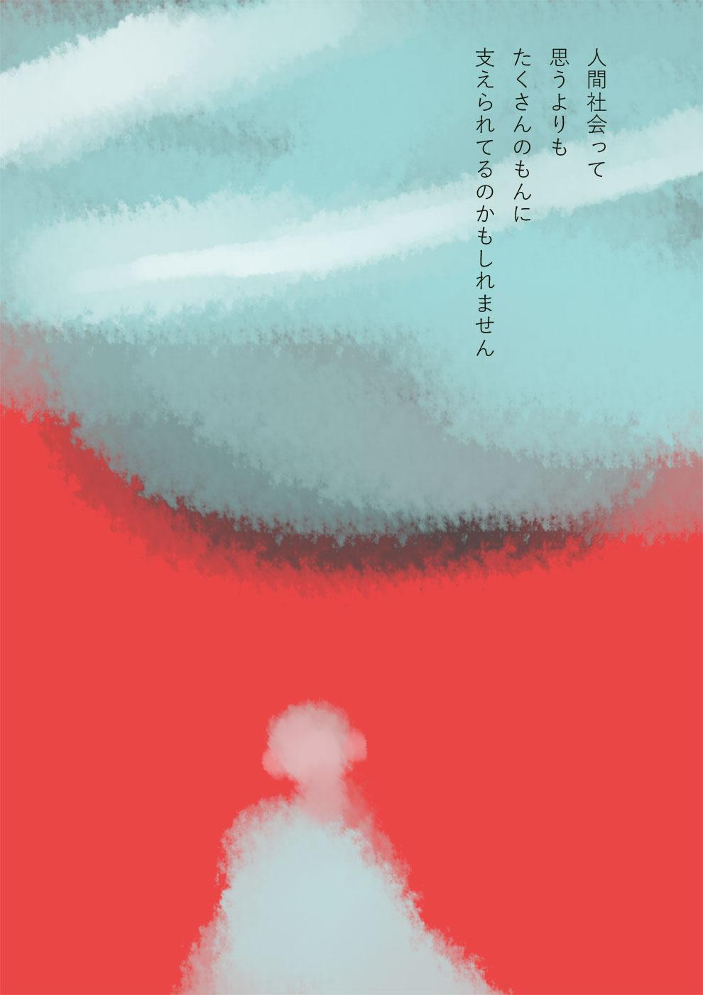 http://ahito.com/comic/ehon/kamiuta/img/2018/20180505_2/08.jpg