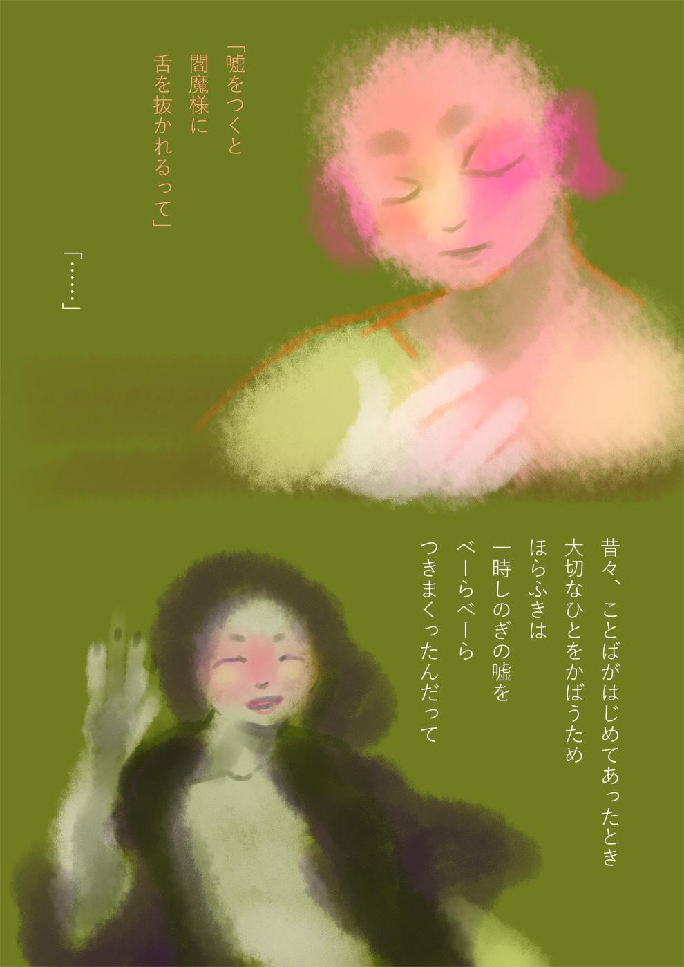 http://ahito.com/comic/ehon/voice/img/2018/20180323/01.jpg