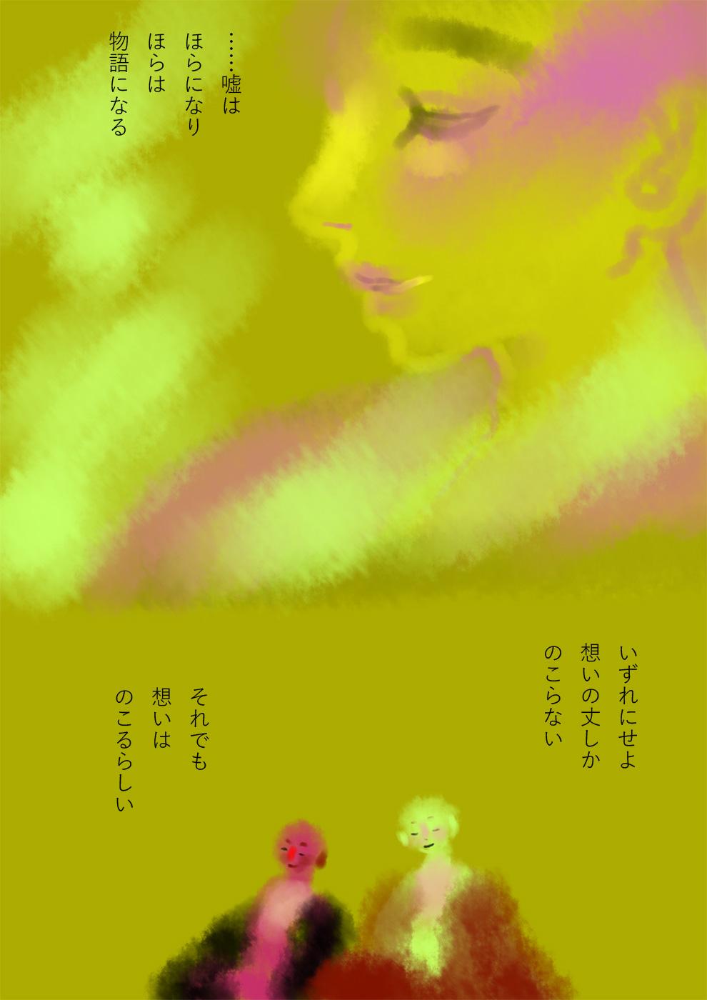 http://ahito.com/comic/ehon/voice/img/2018/20180323/03.jpg