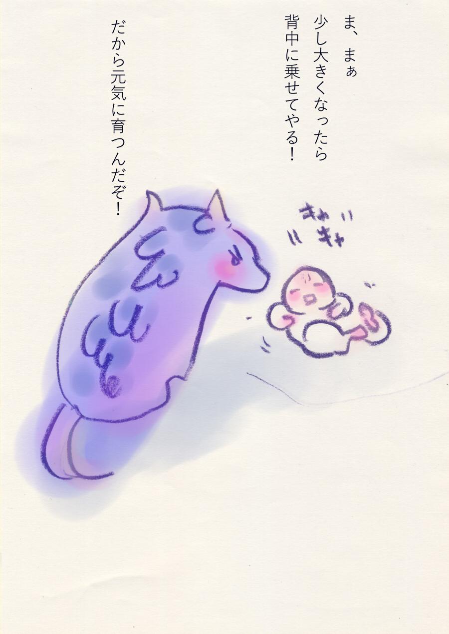 http://ahito.com/comic/short/etc/img/ryu20170820/03.jpg