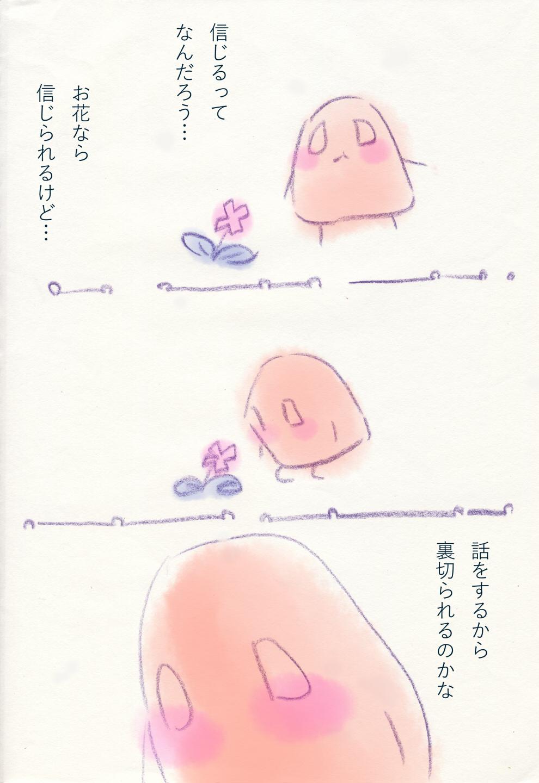 http://ahito.com/comic/short/nega/img//20170808/01.jpg