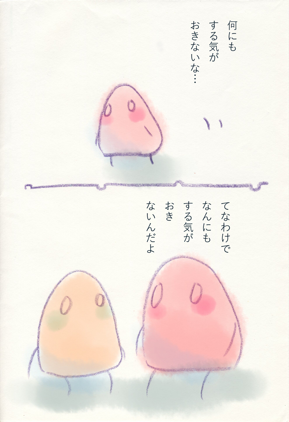 http://ahito.com/comic/short/nega/img//20170808_2/01.jpg