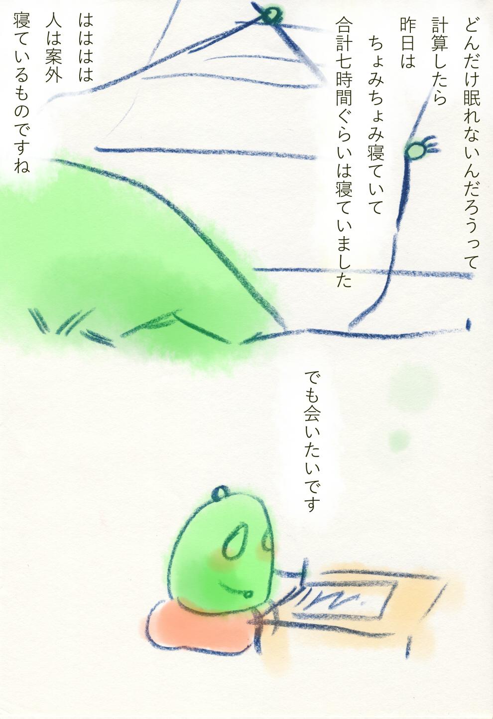 http://ahito.com/comic/short/nega/img//20170810/02.jpg