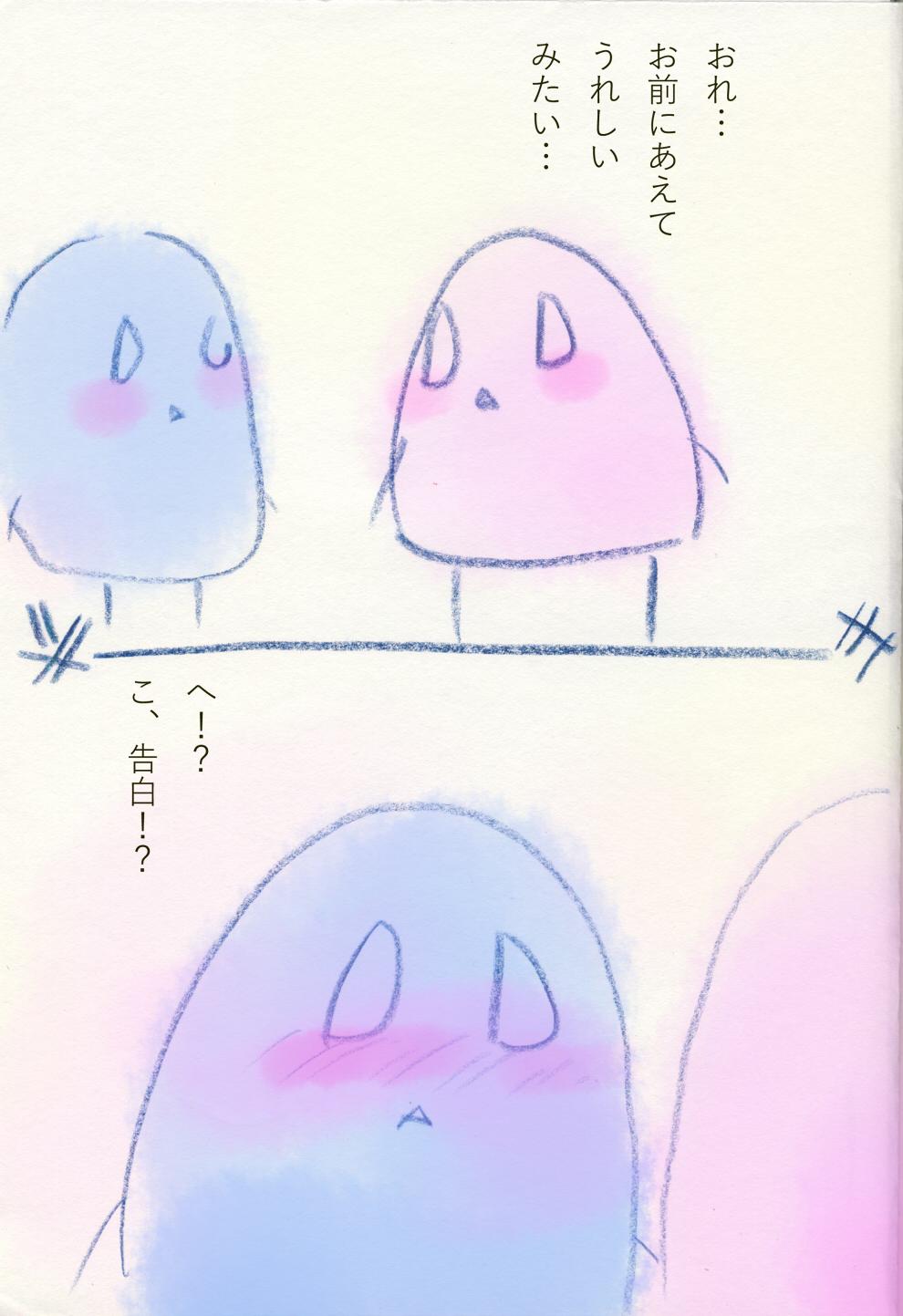 http://ahito.com/comic/short/nega/img//20170810_14/02.jpg