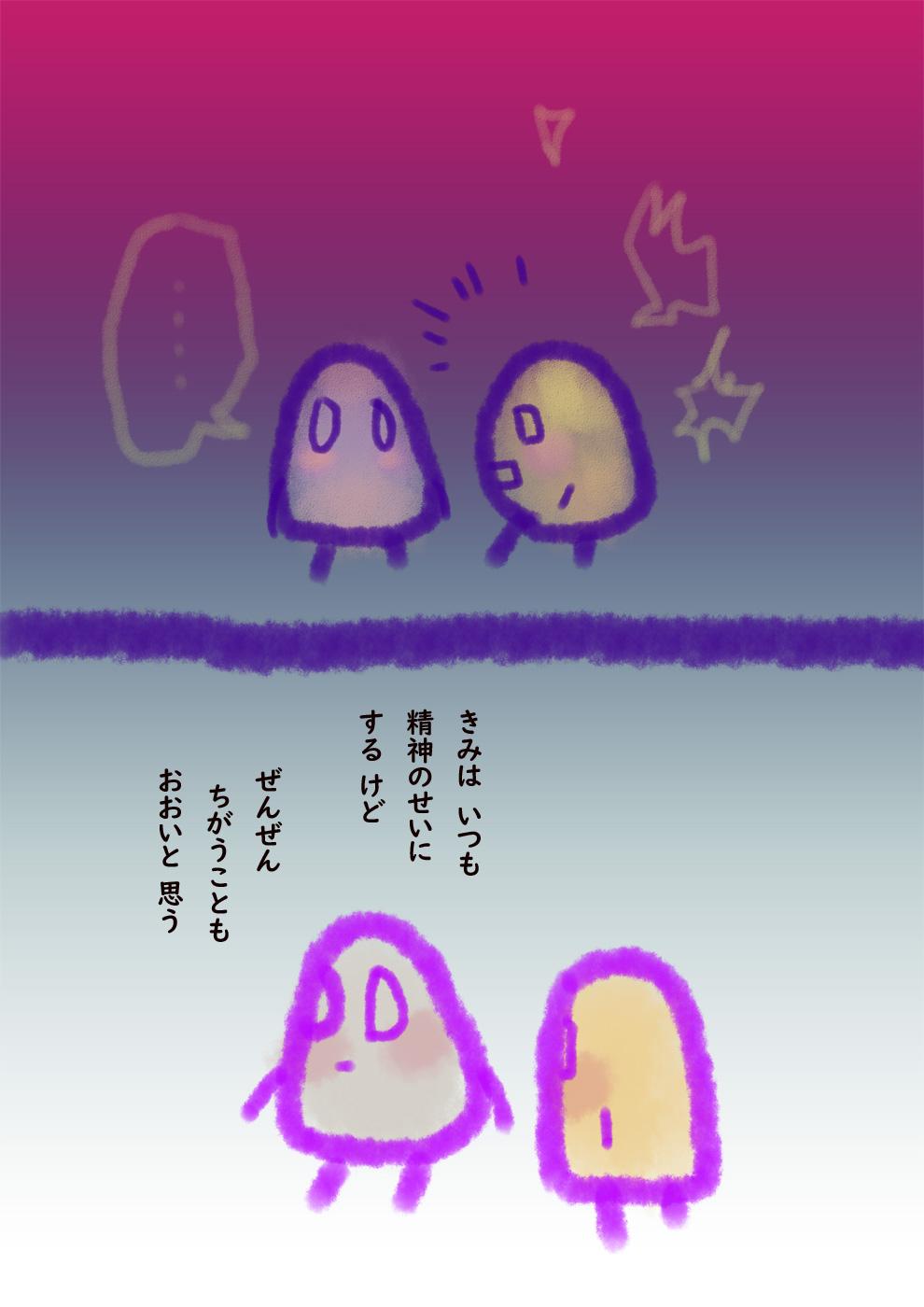 http://ahito.com/comic/short/nega/img/2018/20180312/01.jpg