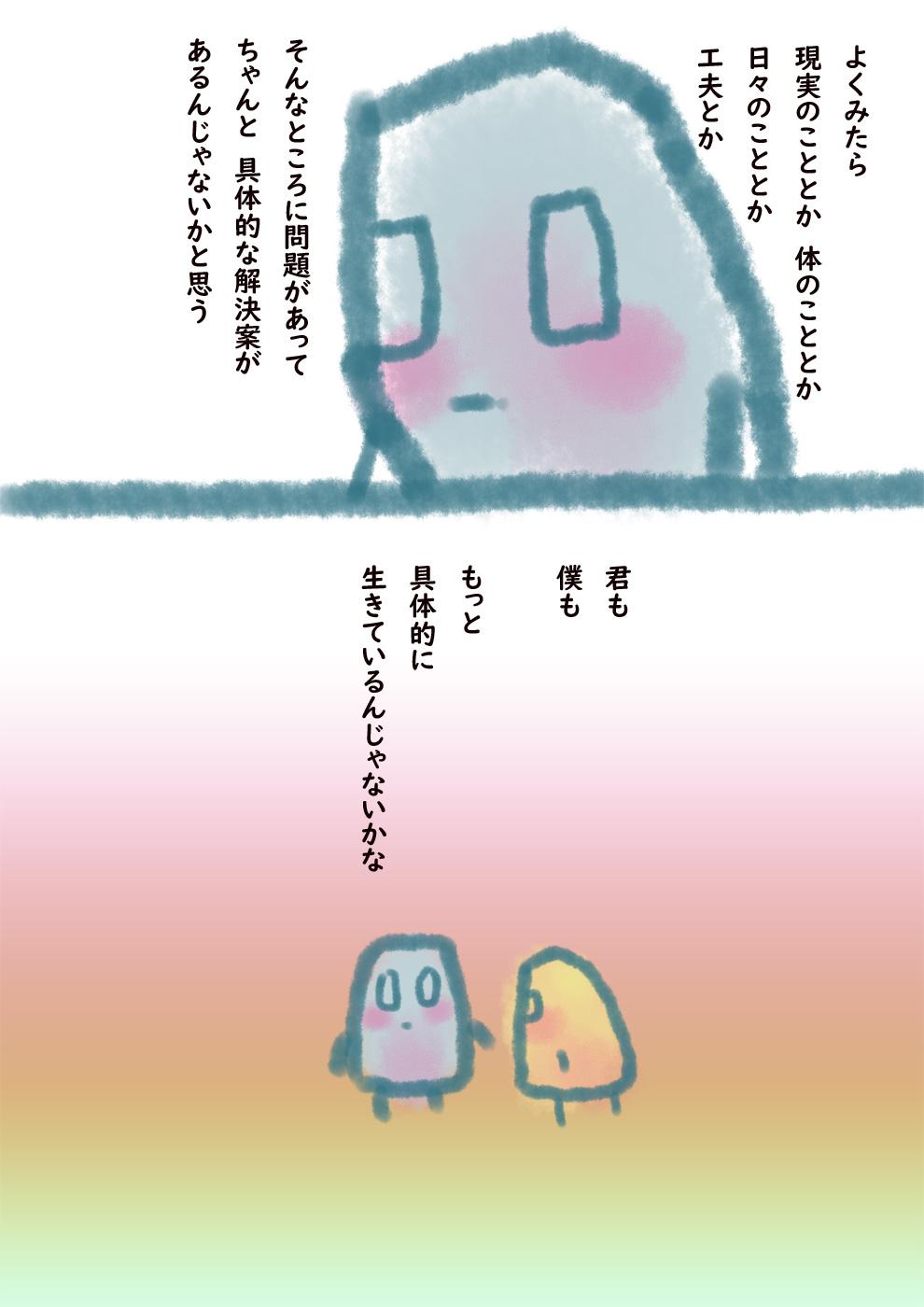 http://ahito.com/comic/short/nega/img/2018/20180312/02.jpg