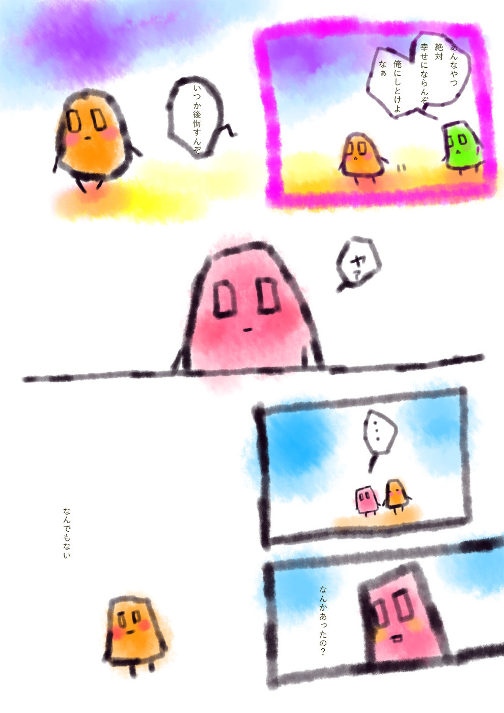 http://ahito.com/comic/short/nega/img/2018/20180320/01.jpg