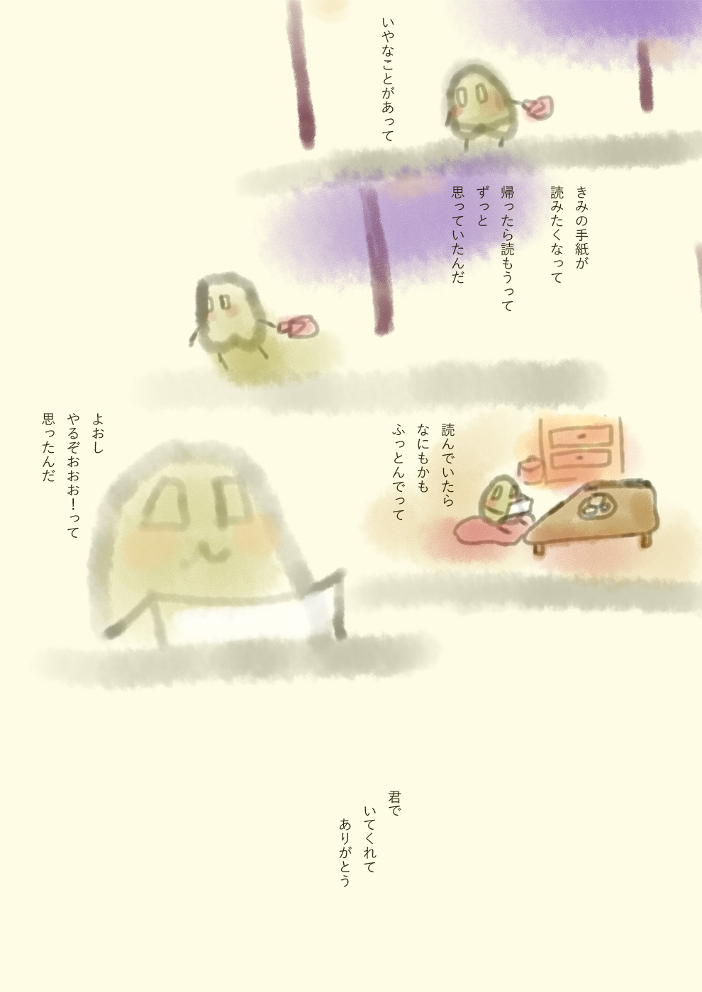 http://ahito.com/comic/short/nega/img/2018/20180321/01.jpg