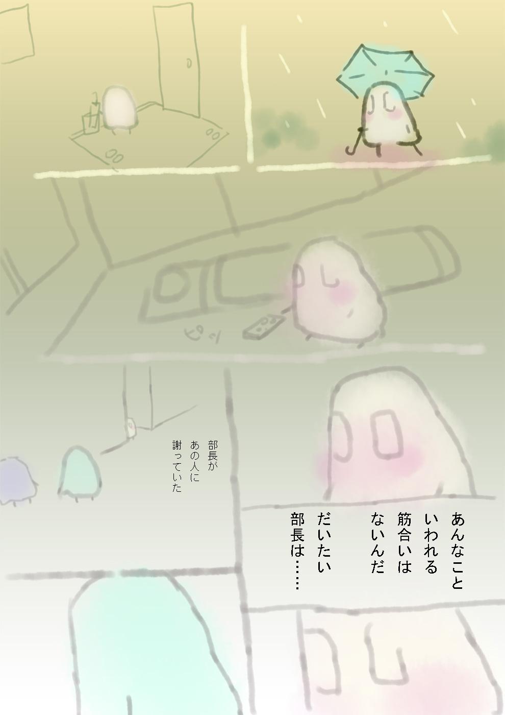 http://ahito.com/comic/short/nega/img/2018/20180604/01.jpg