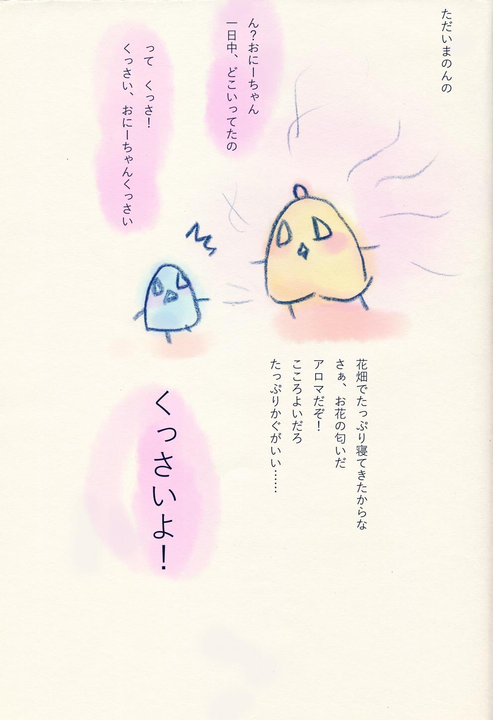 http://ahito.com/comic/short/poji/img//20170807/02.jpg