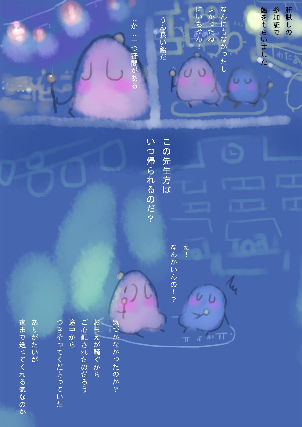 http://ahito.com/comic/short/poji/img/2018/poji20180515_2.jpg